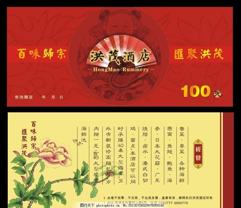 古典花纹 底纹 花纹 边框 欧式花纹 年会物料 年会 名片 餐券设计