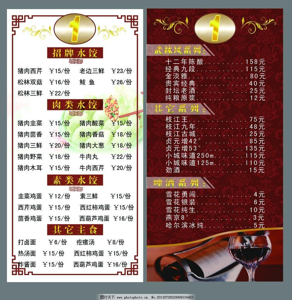 饭店台卡 菜单 饺子 宣传页 酒水价格表 价格表 台卡 名片卡片 广告