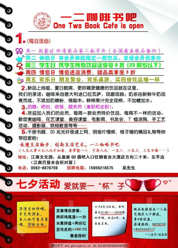 咖啡吧活动海报 七夕 书吧 爱心 杯子 标签 广告设计模板 源文件