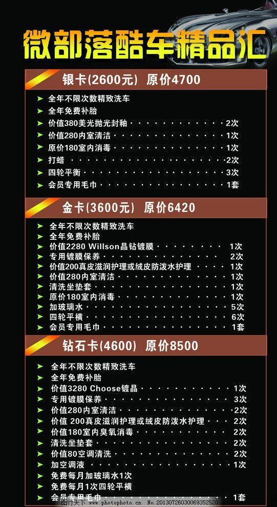 汽车维修价格表图片