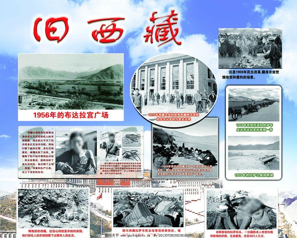 新旧西藏图片