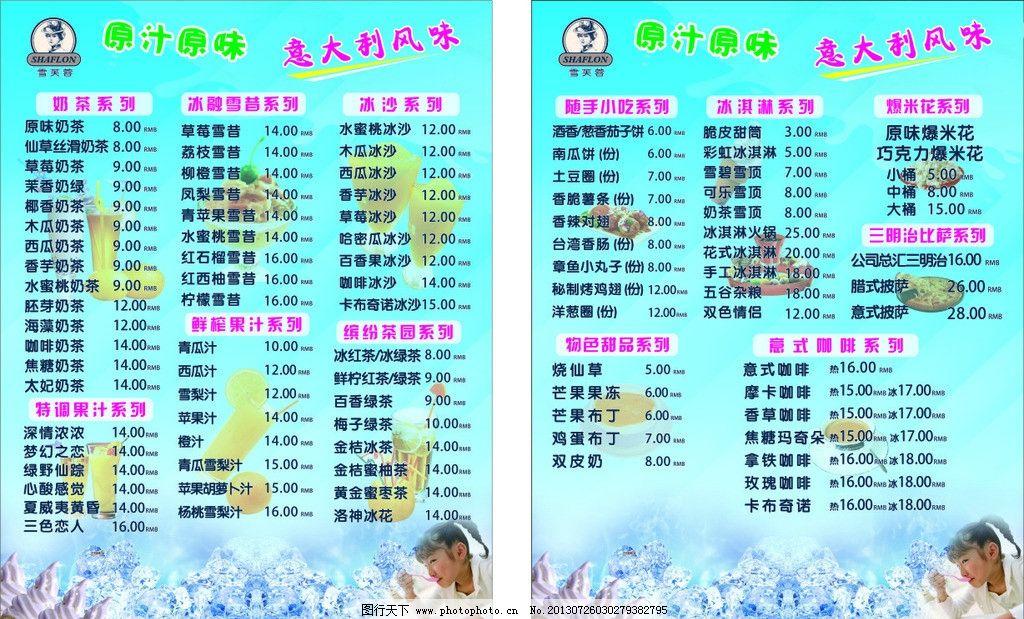 冰品菜单 菜单奶茶 菜单 蓝色背景 雪芙蓉菜单 dm宣传单 广告设计