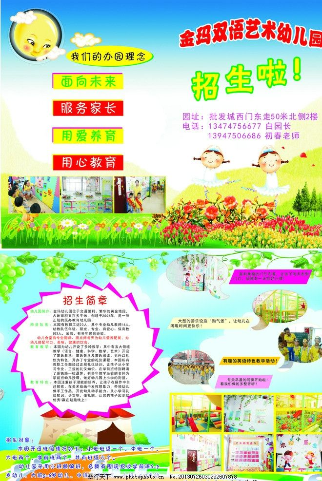 花 草地 幼儿 幼儿园教学 幼儿园活动室 活泼清新底图 dm宣传单 广告