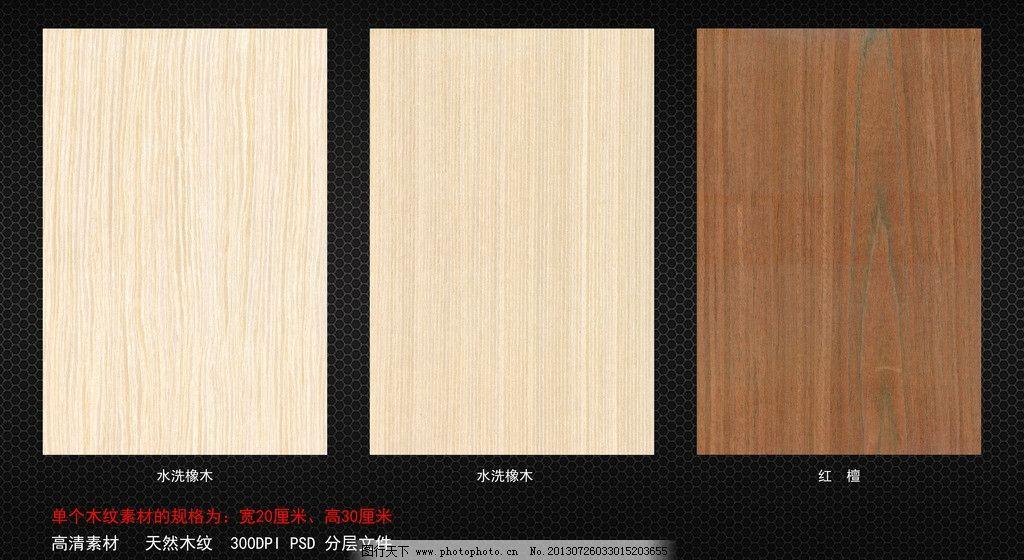 木纹 木纹素材下载 木材
