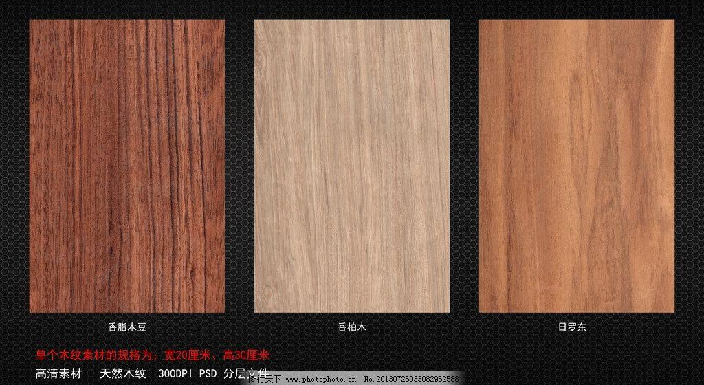 木纹素材图片_其他_psd分层