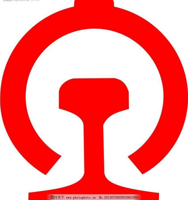 设计图库 设计元素 图标元素  铁路路徽图片免费下载 cdr 标识标志