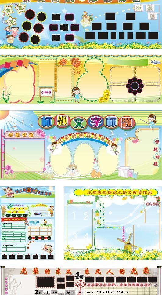 幼儿园手工宣传栏边框设计