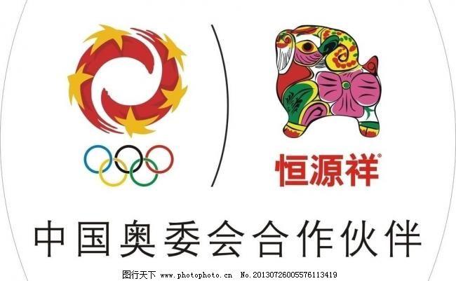恒源祥logo图片
