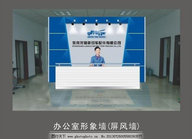 cdr 公司形象墙 广告设计 其他设计 水晶字 公司形象墙矢量素材 公司