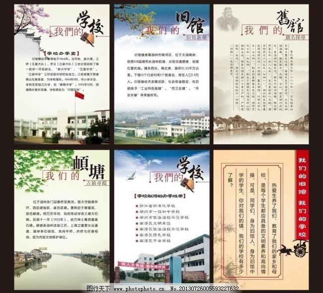 学校展板 风景 古代 广告设计 江河 教育 孔子 梅花 树 文学