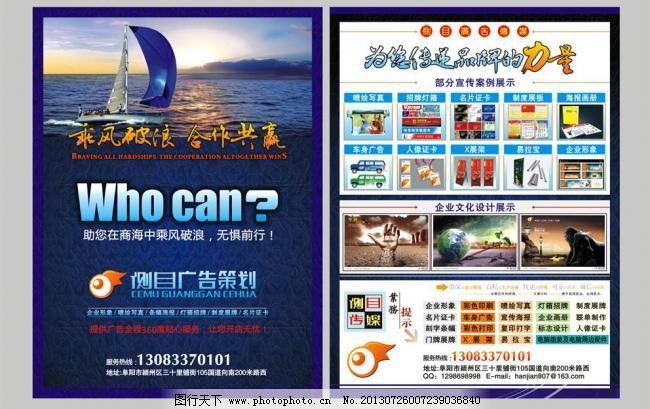 cdr 彩页 高档底纹 广告公司 广告公司宣传单 广告设计 海面 宣传单