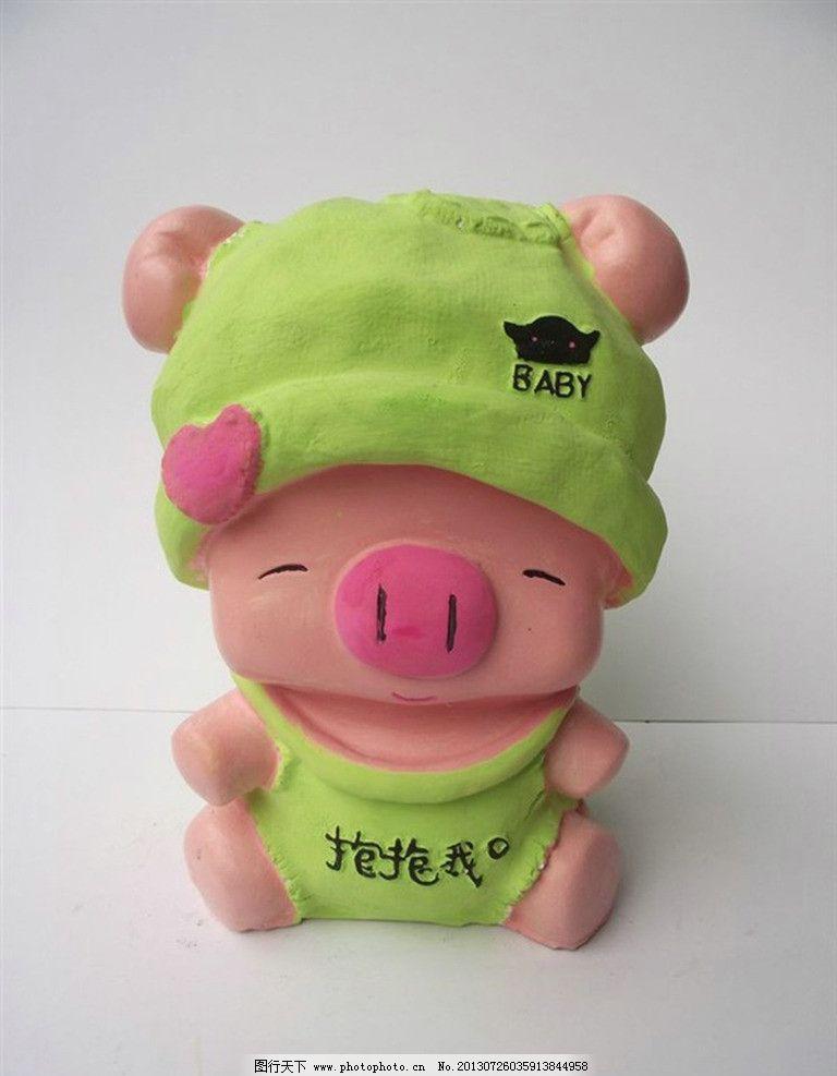 卡通猪猪储钱罐 储钱罐 可爱 卡通 麦兜 猪猪 照片 招财 抱抱我 其他