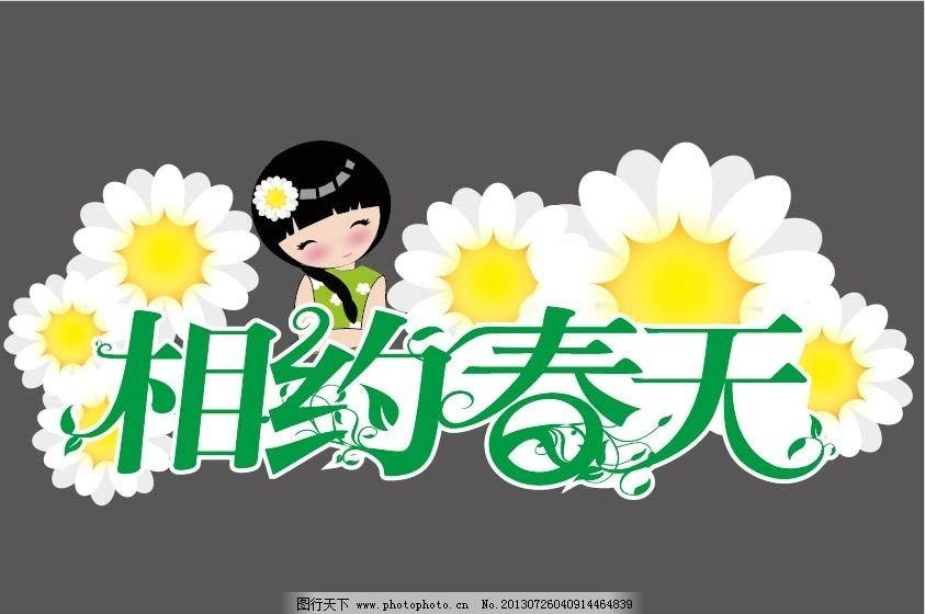 相约春天 春天 相约 艺术字 菊花 可爱的小女孩 女孩 小女孩 可爱女孩