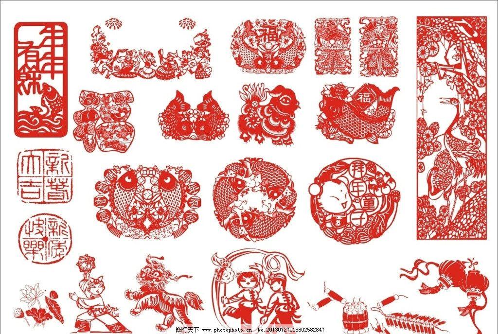中国新年喜庆吉祥剪纸图片