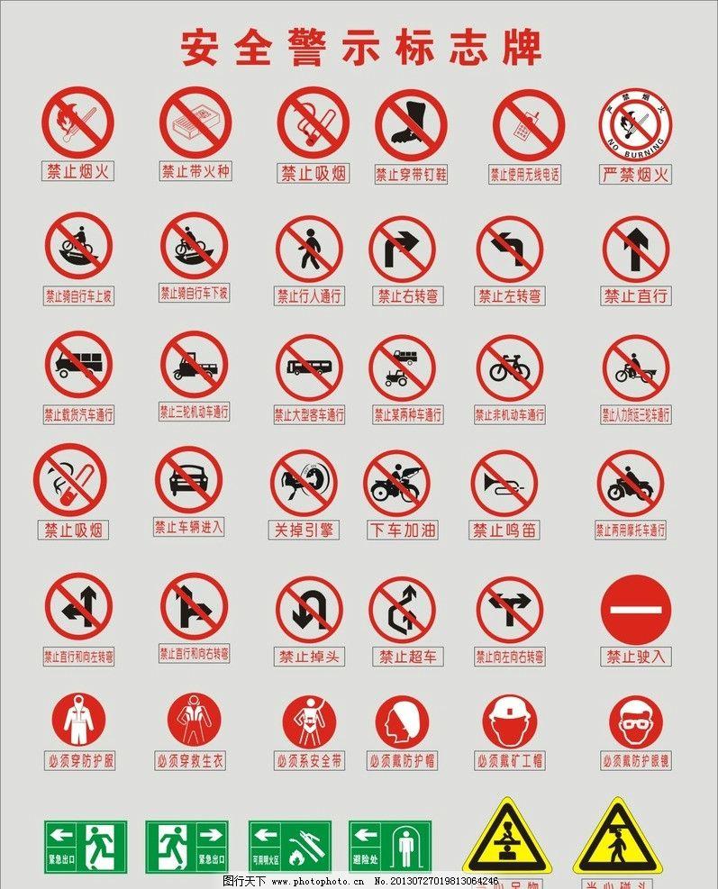 安全警示标志牌 禁止烟火 禁止带火种 禁止吸烟 禁止穿钉鞋 禁止使用无线电话 严禁烟火 禁止行人通行 禁止右转弯 禁止左转弯 禁止直行 禁止卸货车通行 禁止车辆进入 下车加油 禁止鸣笛 禁止掉头 禁止超车 禁止向右向左转弯 禁止驶入 系安全带 必须戴防护帽 标示标牌 标牌设计 标识设计 设计 标牌 标识 指示牌 公共标识标志 标识标志图标 矢量 CDR