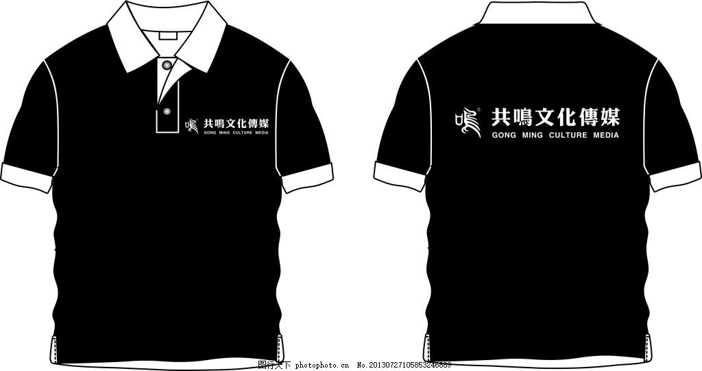 企业文化衫 公司文化衫 公司工装 企业服装 工作服 黑色衣服