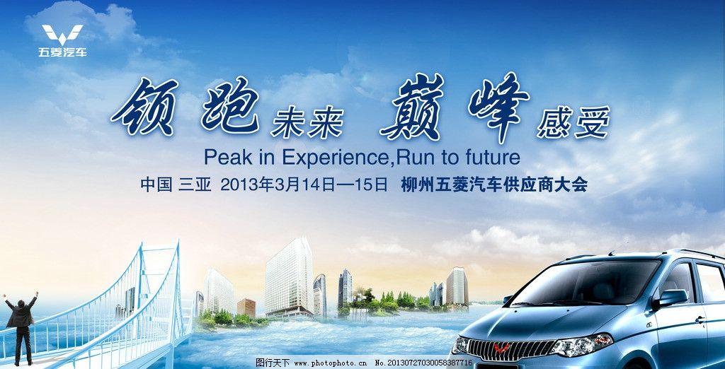 五菱汽车海报 五菱汽车 logo 蓝天 白云 人物 桥梁 高楼 云海 树 会议