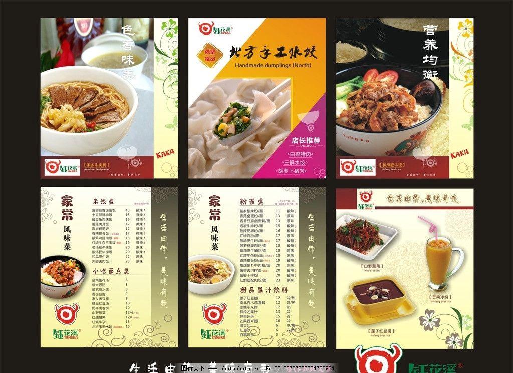 钰花溪海报 钰花溪菜品 餐厅广告 餐厅宣传单 快餐 快餐单 折页图片
