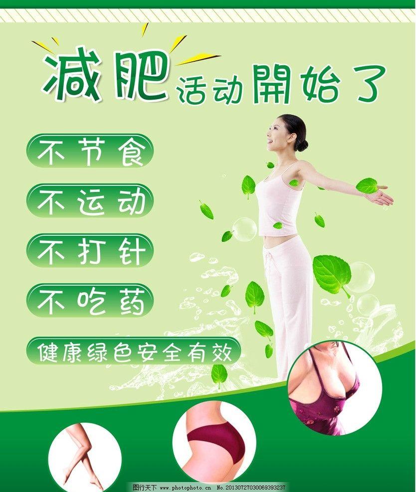 减肥海报图片图片
