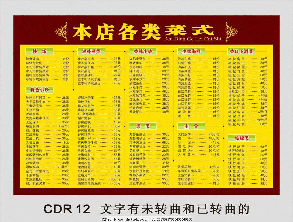 设计图库 广告设计 菜单菜谱  菜单价目表 价目表 价格表 餐馆价目表
