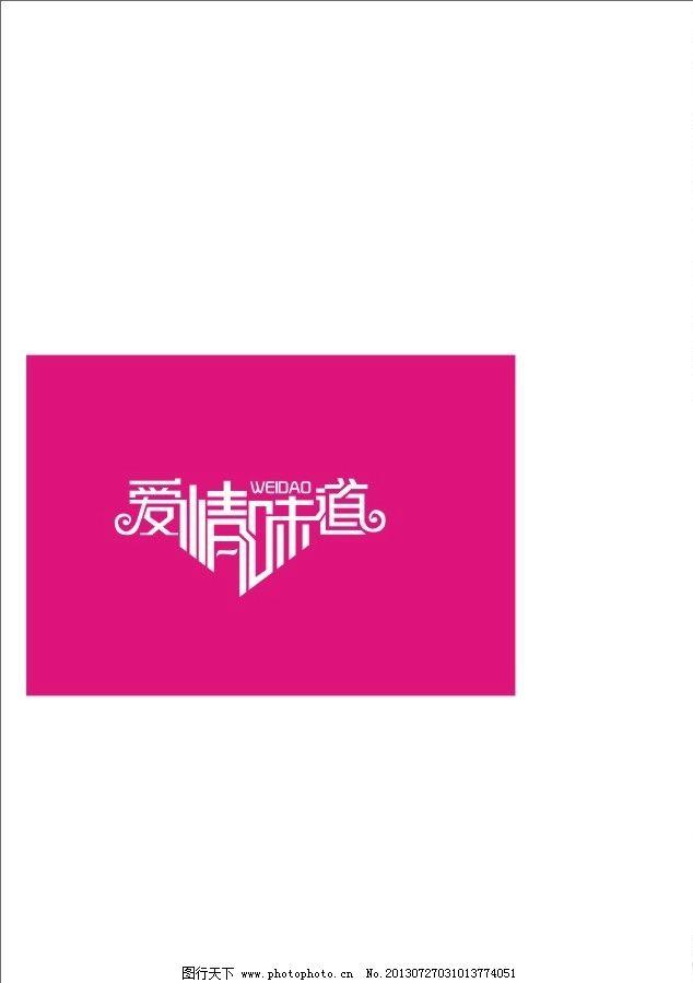 爱情味道 艺术字 变形字 标志 标题 主题 其他设计 广告设计 矢量 cdr图片