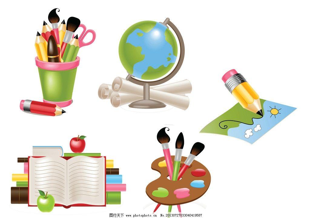 学生用品 学生用品图标 课本 书本 图书 画笔 水彩 水粉 可爱学生用品