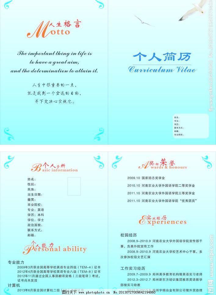 花边 大鹏展翅 艺术字体 鸟 人生格言 广告设计 矢量 cdr 画册 同学录