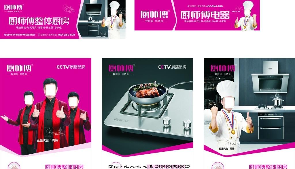厨师傅 厨师傅标志 油烟机 周炜 厨师 厨具 不粘锅 无烟灶 cctv 广告
