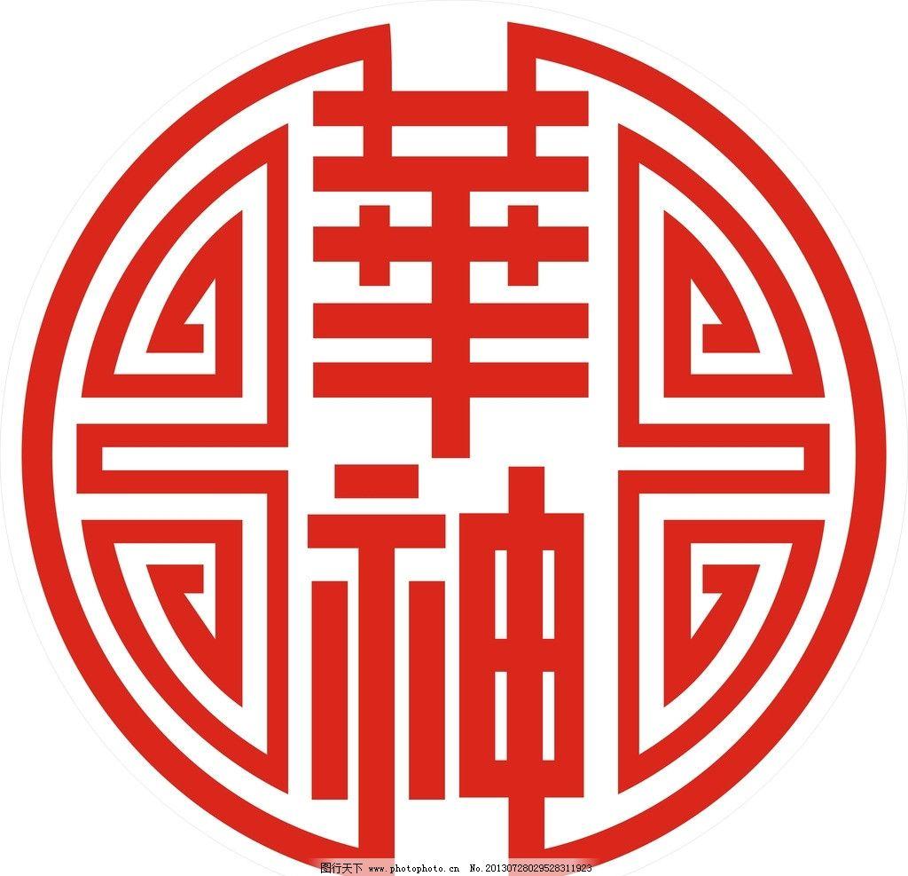华神logo 素材 矢量图 火锅 小吃 广告设计 矢量 cdr图片