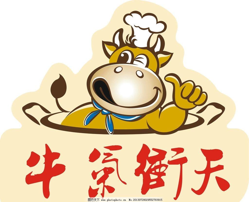 牛气冲天 logo 牛 矢量图 卡通牛 广告设计 矢量 cdr