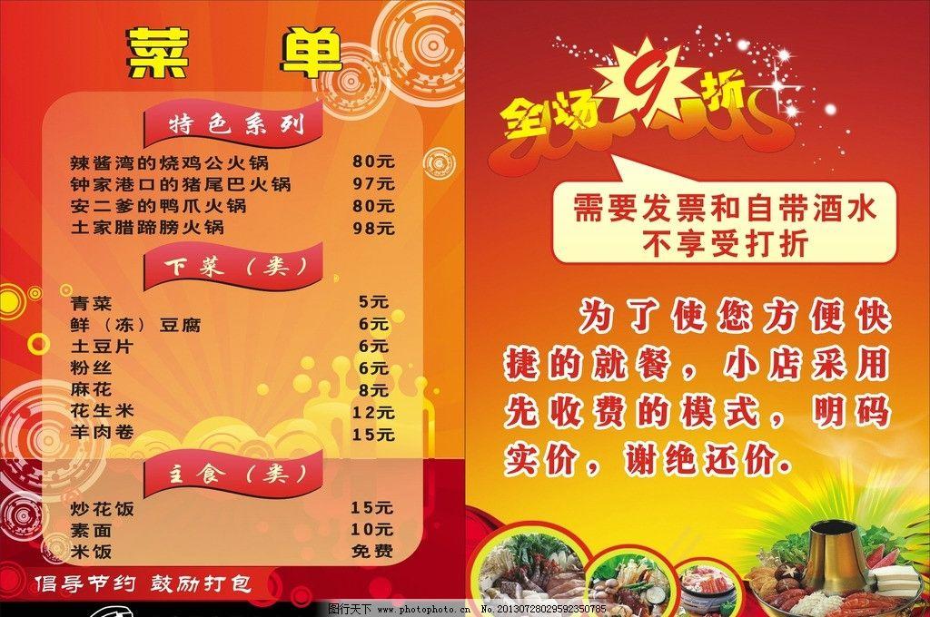 牛肉面菜单 菜单矢量素材 菜单模板下载 菜单 菜单设计 潮源牛肉店