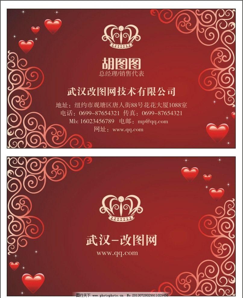 名片 红色 花边 简约 横版 名片卡片 广告设计 矢量