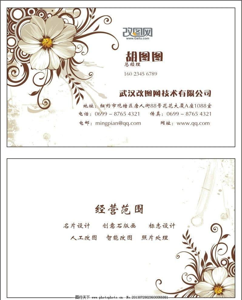 名片 花边 简约 商务 横版 名片卡片 广告设计 矢量