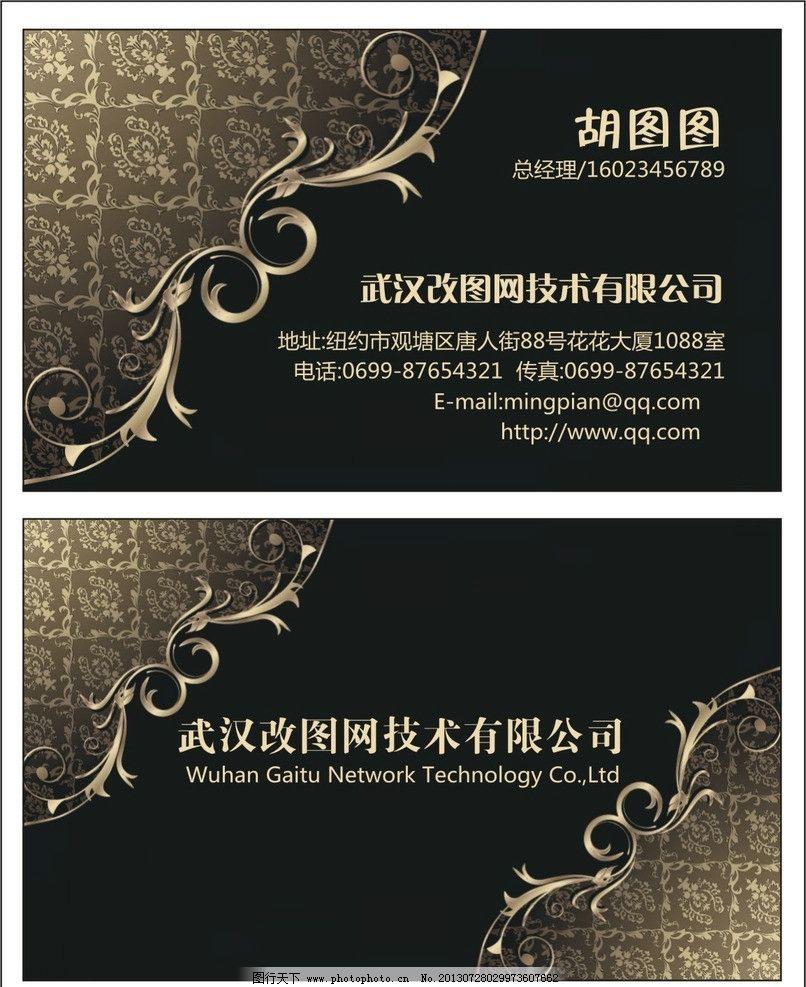 名片 黑色 花边 简约 商务 横版 名片卡片 广告设计 矢量