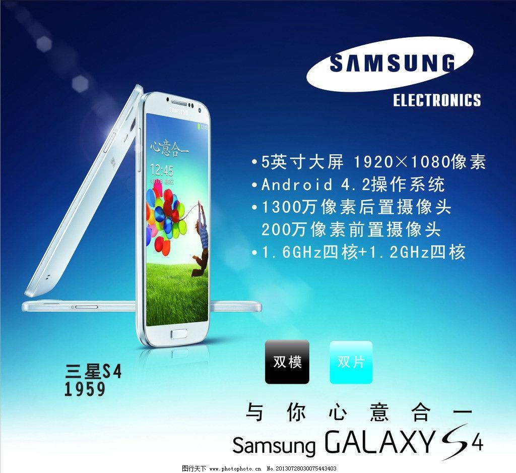 三星s4 手机 宣传 海报设计 广告设计 矢量