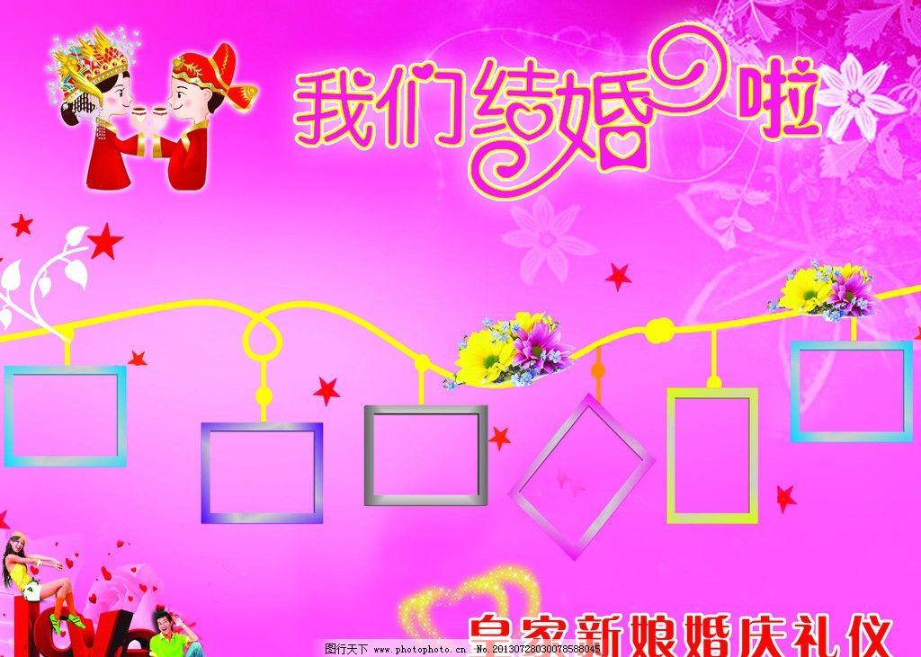 婚礼 礼仪 婚礼背景 相框 心形 爱的历程 卡通结婚 海报设计