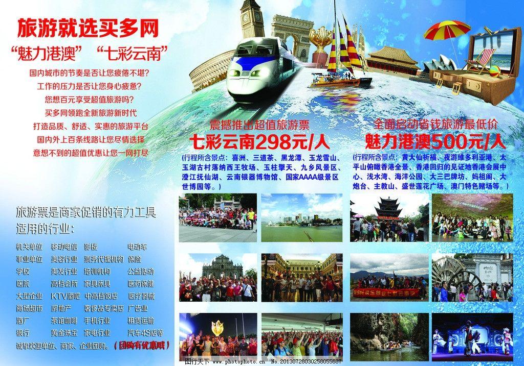旅游宣传单 三折页宣传单 蓝色宣传单 三折页 dm宣传单 广告设计模板