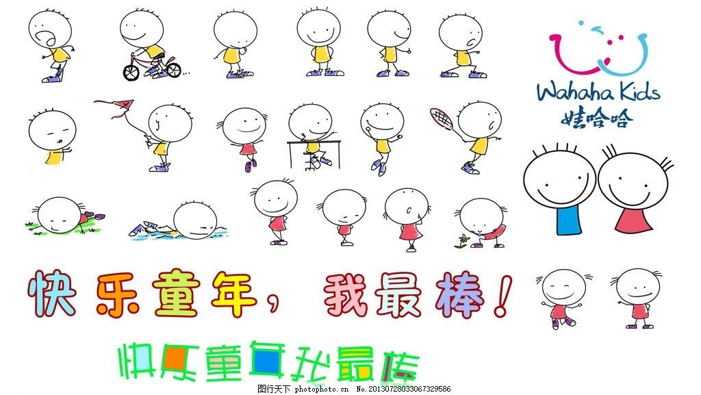 童装标志 动漫人物 吉祥物 快乐童年我最棒 动漫小人 幼儿园 卡通