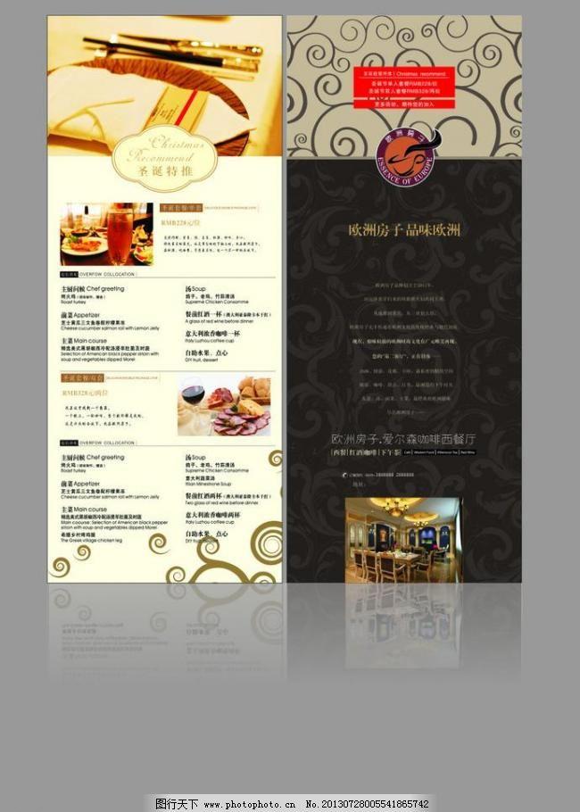 西餐厅套餐台卡设计图片