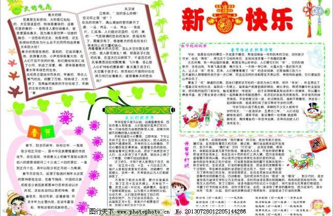 边框 春节 春节手抄报 春天 灯谜 儿童 放鞭炮 广告设计 春节手抄报矢