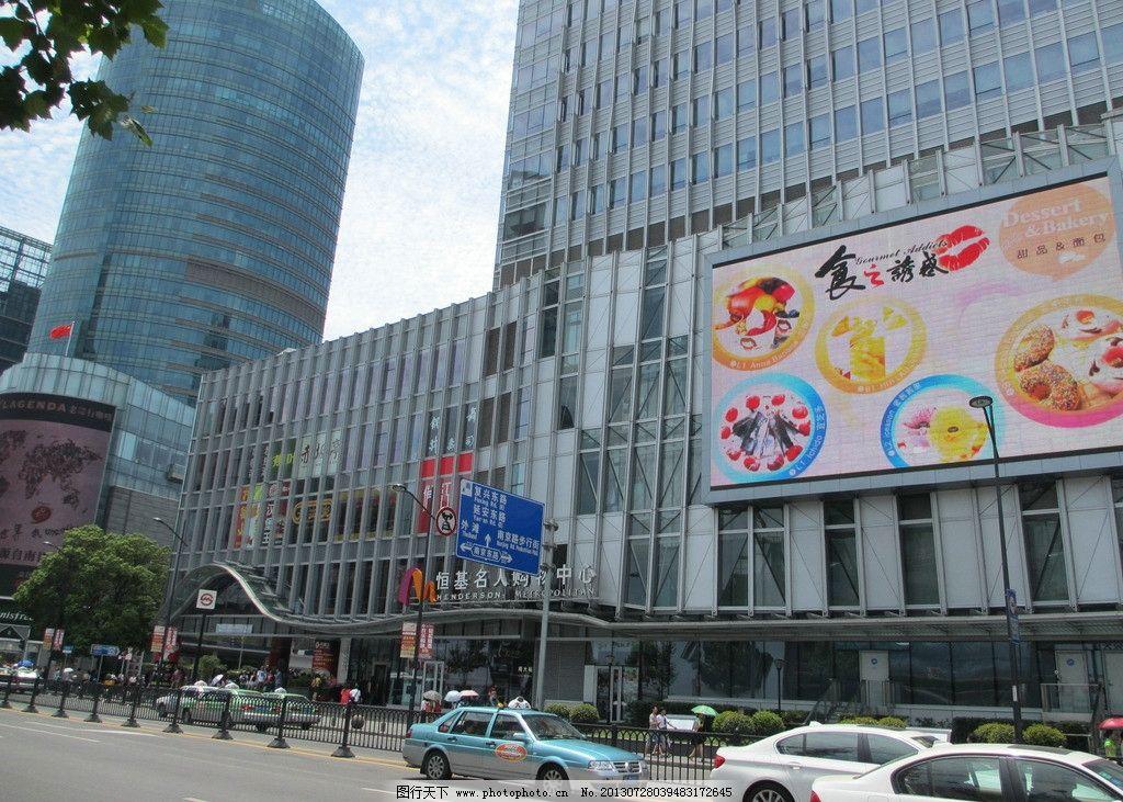 购物中心 恒基 名人/恒基名人购物中心图片