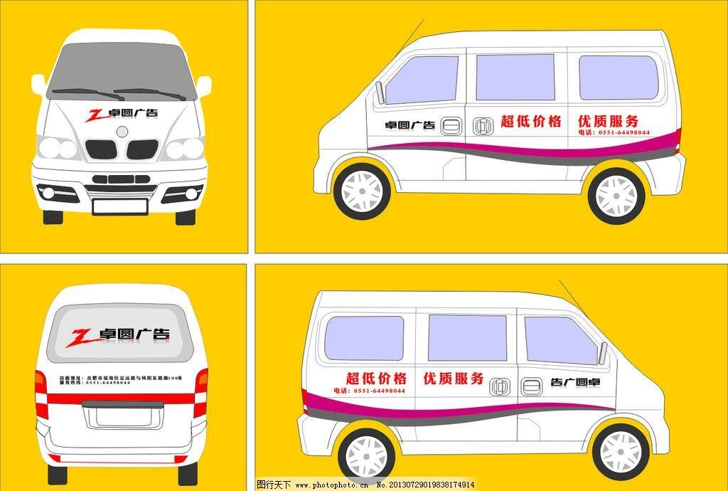 面包车 广告 长安面包车 即时贴 卓圆广告 标识标志图标 矢量