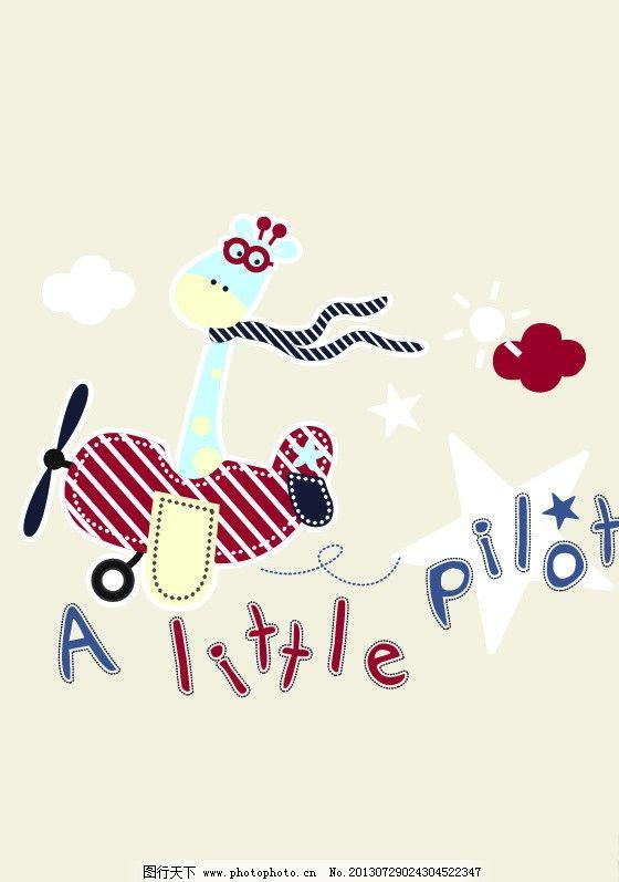 小飞机 卡通 飞机 童装 设计 印花 服装 其他 自然景观 矢量 ai