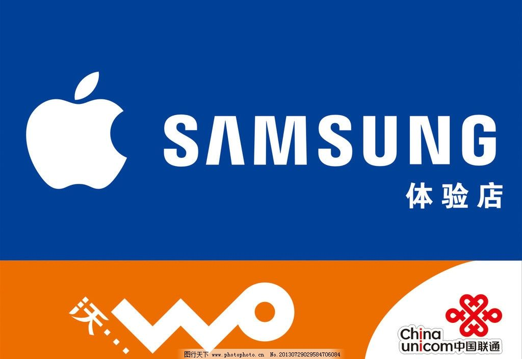 手机 通讯 门头 招牌 三星体验店 苹果体验店 手机标志 苹果标志 三星