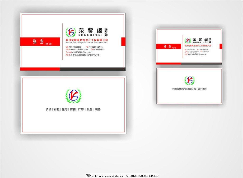 装饰公司名片 名片 名片设计 创意名片 设计师名片 品牌名片 名片 图片