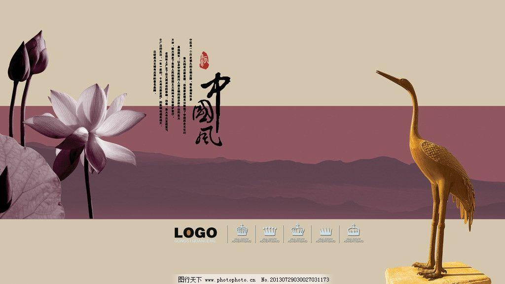 中国风 仙鹤 雕塑 荷花 远山 荷叶 海报设计 广告设计模板 源文件