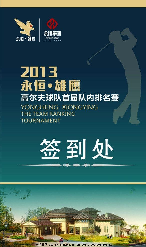 房地产高尔夫易拉宝 高尔夫球 比赛 签到 高尔夫球队 矢量图片