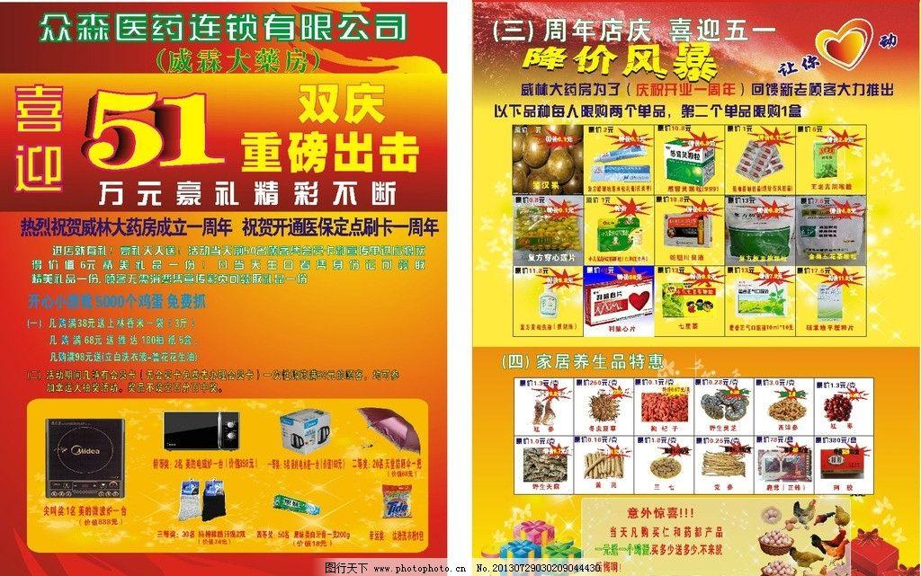药店开业宣传单图片_展板模板_广告设计_图行天下图库