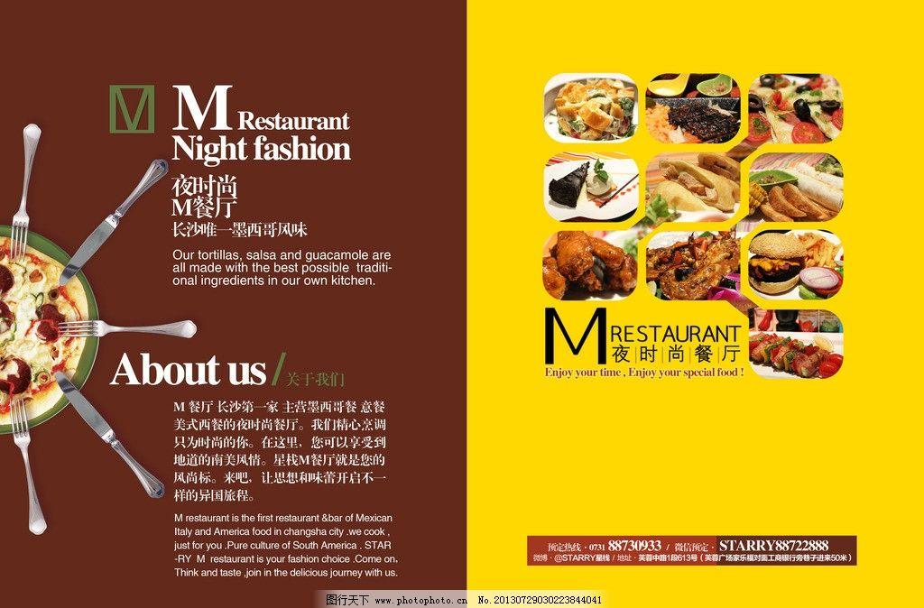 餐厅宣传单 菜品 菜单 广告设计模板 源文件