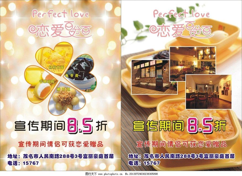 甜品宣传单张图片_展板模板_广告设计_图行天下图库图片